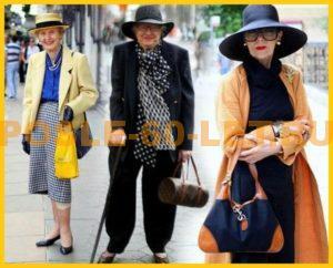 как одеваться после 60 лет