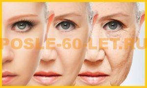 уход за кожей лица после 60 лет