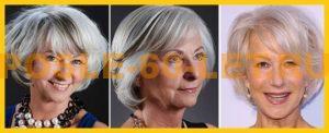 прически для женщин за 60 лет фото