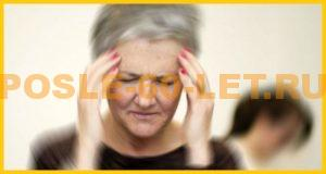 причины головокружения у женщин после 60 лет