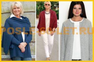 базовый гардероб для женщины 60 лет