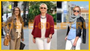 базовый гардероб для женщины 60 лет фото