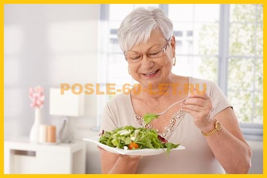 питание после 60 лет для женщин меню