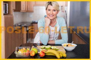 питание для пожилых людей после 60